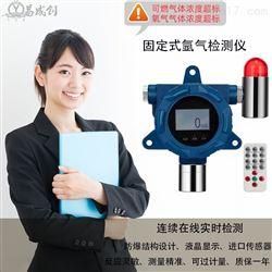 YCC101-AR固定式氩气检测仪