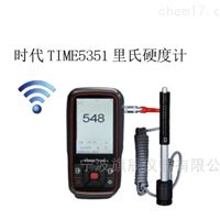 时代TIME5351里氏硬度计