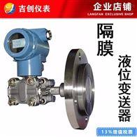 隔膜液位变送器厂家价格 液位传感器