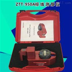 STT-950A数字路标测厚仪说明书