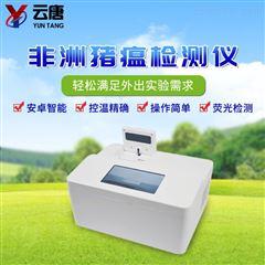 YT-PCR非洲猪瘟快速检测仪简介