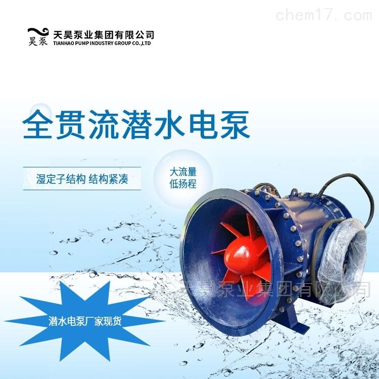 黄石防汛泵站1200QGWZ全贯流潜水电泵选型