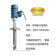 T-BD5CMD-SPM4110在線式粉塵檢測儀