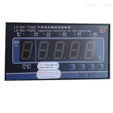 福建力得LD-B10-T220D/T220F/T220E/变压器温度控制器