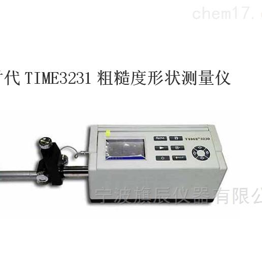 时代TIME3231粗糙度形状测量仪
