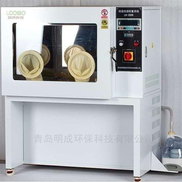 李工推荐第三方检测机构低浓度恒温恒湿设备