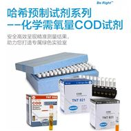HACH/哈希COD快速检测水质监测预制试剂