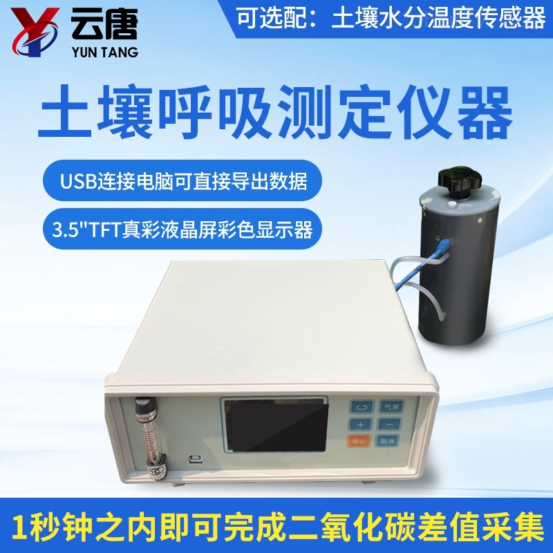<strong><strong><strong><strong><strong><strong><strong><strong><strong>土壤呼吸测定仪器</strong></strong></strong></strong></strong></strong></strong></strong></strong>