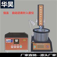 自动沥青针入度仪-控温