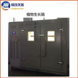 ZRX-1100锦玟红蓝光植物生长箱 液晶显示 带湿度控制