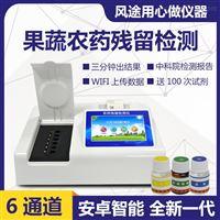 FT-NC06农药残留检测仪的价格