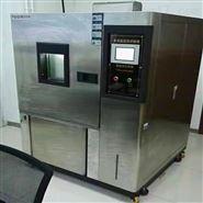 品牌高低温箱/温度交变试验箱