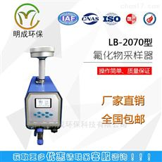 LB-2070空气颗粒物中金属 无机盐 有机污染物采样器