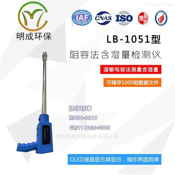 阻容法检测烟气含湿量的仪器 湿法脱硫检测