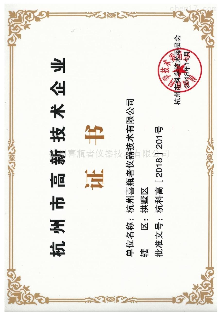 杭州市gaoxin技术企业证书