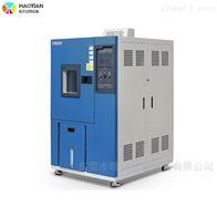 低溫-40 低濕10RH低溫低濕試驗箱