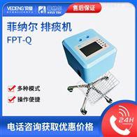 FPT-K6000菲纳尔振动排痰机