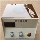 80-3臺式電動離心機
