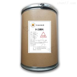 食品级D-泛酸钙厂家价格440一公斤