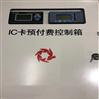 IC卡预收费蒸汽流量计