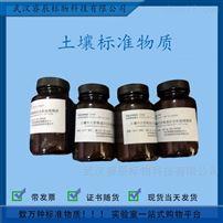 GBW(E)070253土壤中六价铬S6Cr-3黄壤土屑状土壤标准物质