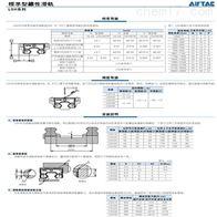 LSH、LGC、LRM昭阳亚德客线性滑轨LSH产品简介