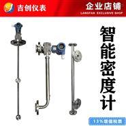 智能密度计厂家价格4-20mA密度传感器变送器