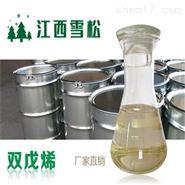 液体香料双戊烯