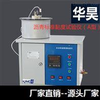 沥青粘度试验仪(AB类)