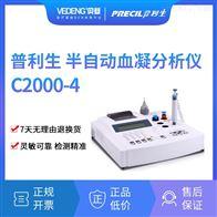 C2000-4普利生半自动血凝仪