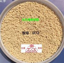 D72D72大孔強酸性陽離子交換樹脂