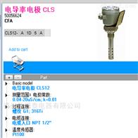 CLS13-A1K5AE+H电导率电极CLS21-C1N2D