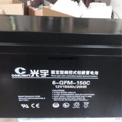 6-GFM-150C 12V150AH光宇6-GFM-150C 12V150AH 铅酸免维护蓄电池