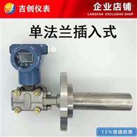 单法兰插入式压力变送器厂家价格压力传感器