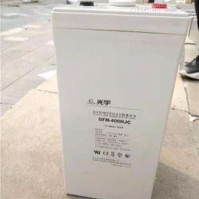 GFM-400 2V400AH光宇蓄电池2V400AH GFM-400 UPS直流屏专用