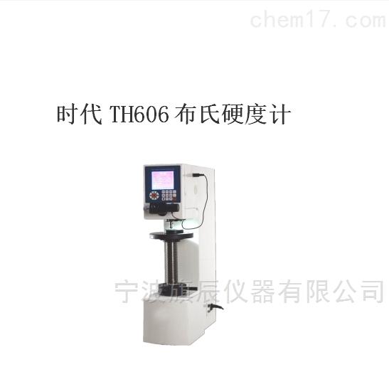时代TH606布氏硬度计