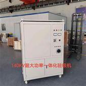 140KV超大功率一体化驻极机