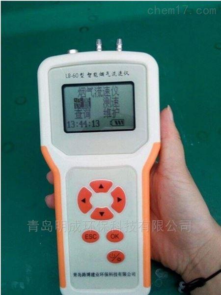 LB-60型便携式智能烟气流速仪(测烟温,流速)