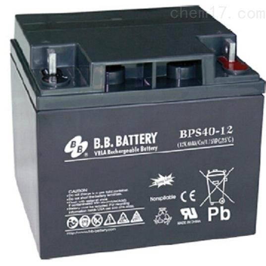 台湾BB蓄电池BPS40-12办事处