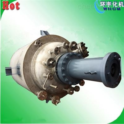 GSH1000L深冷反应釜 哈氏合金+不锈钢复合