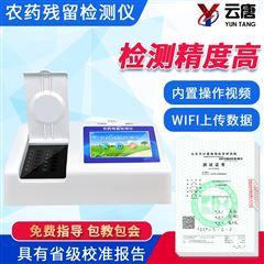 YT-NY12(新款)高智能农药残留检测仪