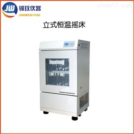 HYQ60S全温振荡培养箱 恒温制冷摇床振荡器