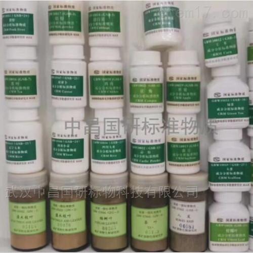 菠菜-生物成分分析标准物质 质控样品