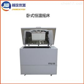 HYQ240全温度振荡培养箱 低温培养振荡摇床