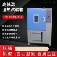 蘇州塑膠件交變試驗箱定制