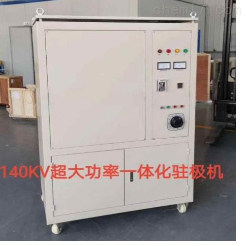 XJZJ-140KV超大功率静电驻极机