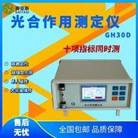 GH30D光合作用速测仪