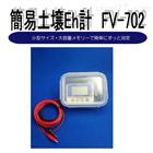 FV-702日本藤原土壤测定仪EH计