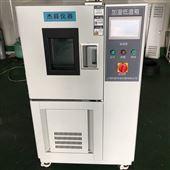 YSDW-36低溫試驗箱