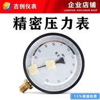 精密压力表厂家价格 压力仪表0.4级水压气压